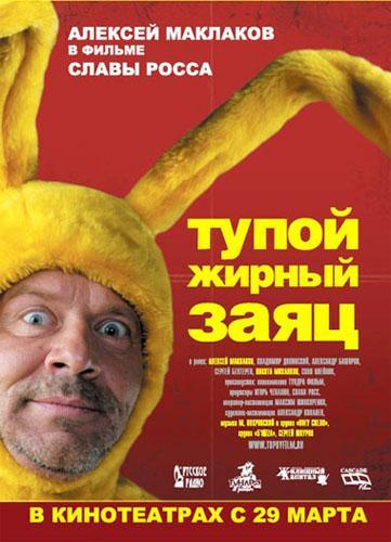 Тупой жирный заяц (2007) Super-TS
